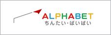 株式会社アルファーホーム アルファベットちんたい・ばいばい