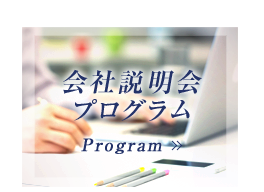 会社説明会プログラム
