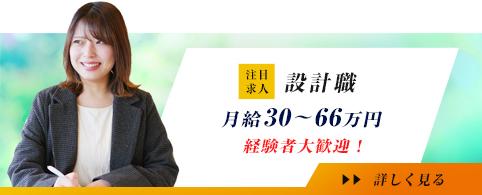 注目求人 - 設計・CAD職 月給30~66万円 経験者大歓迎!