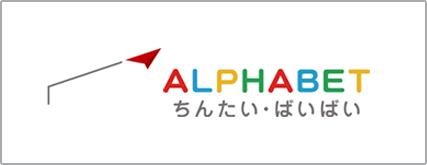 ピ株式会社アルファーホーム アルファベットちんたい・ばいばい