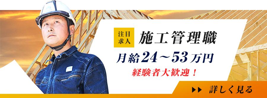 注目求人 - 施工管理職 月給24~53万円 経験者大歓迎!