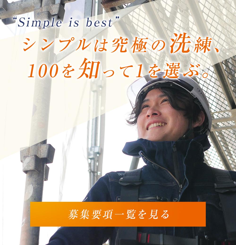 Simple is best.シンプルは究極の洗練、100を知って1を選ぶ。募集要項一覧を見る。